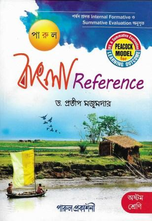Bangla Reference Parul Class Vii Wbbse Kolkata S College Street Now Online Only For Student